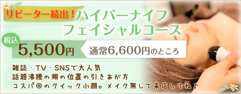 ハイパーナイフフェイシャルコース期間限定価格5500円