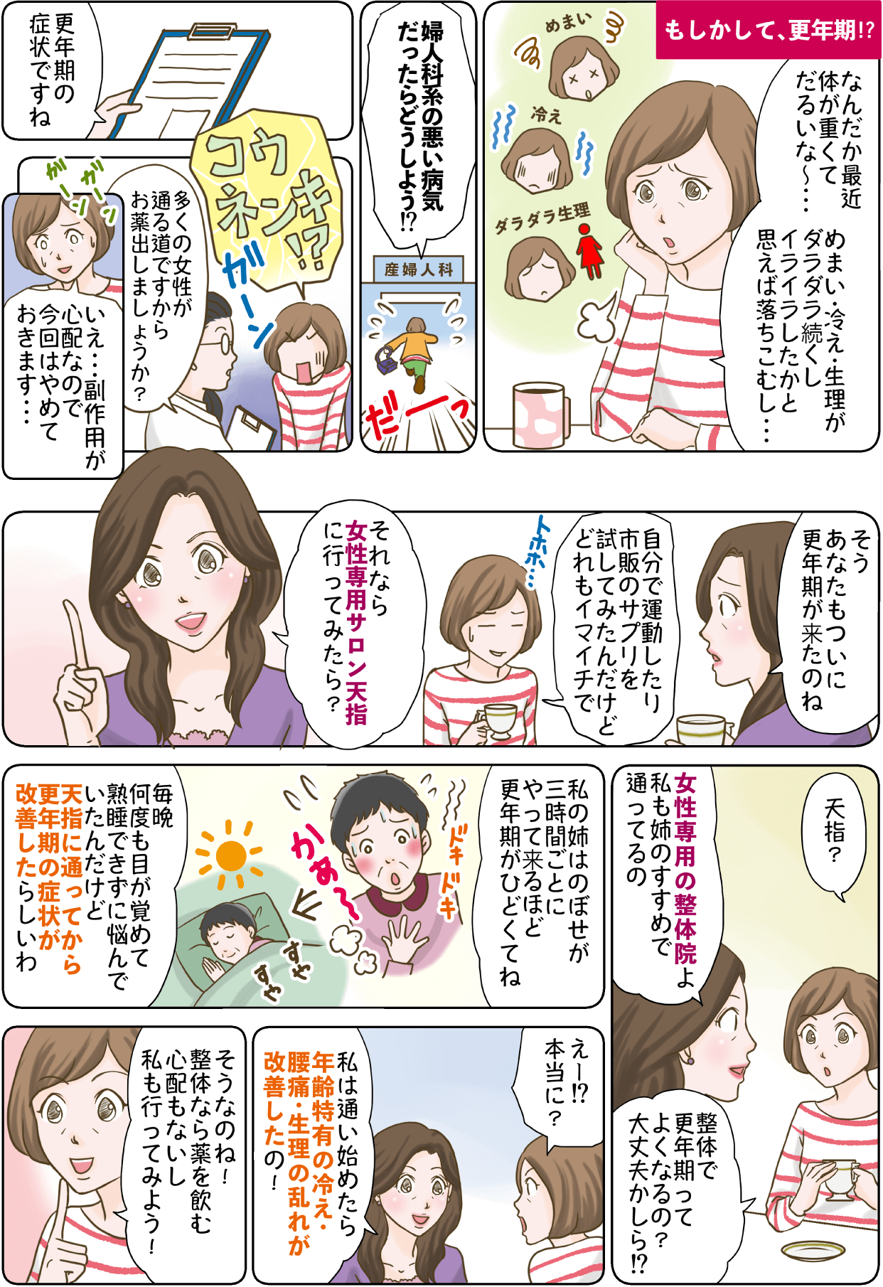 プレ更年期・更年期障害漫画1