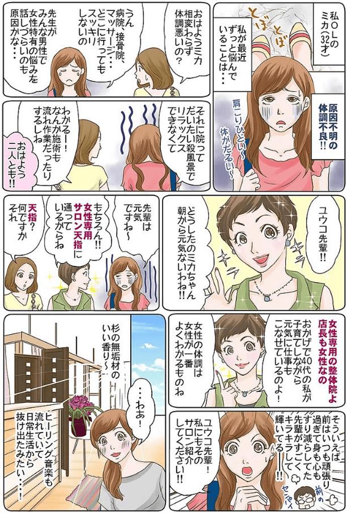 豊田市の女性専用サロン天指の整体を漫画で解説