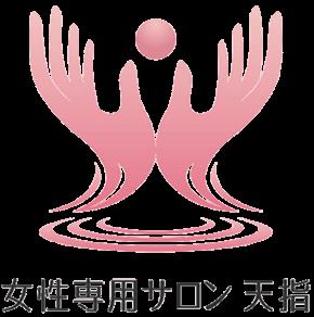 豊田市女性専用サロン天指