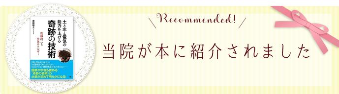 豊田市の女性専用サロン天指の整体が本に紹介されました