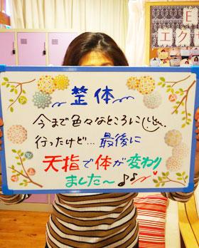 豊田市在住のM・Mさん