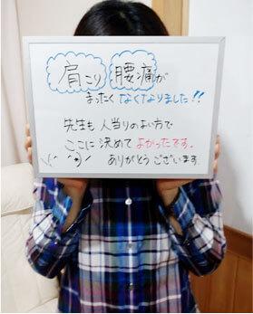 豊田市在住のゲストさん