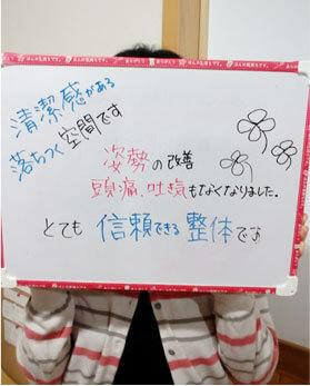 豊田市在住の月MOMOさん