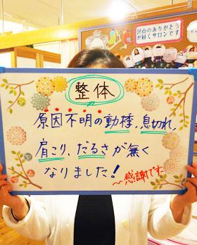 豊田市在住のY.Gさん